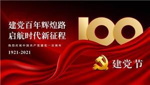 День основания Коммунистической партии Китая