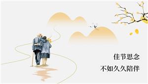 Двойной девятый фестиваль и фестиваль пожилых людей