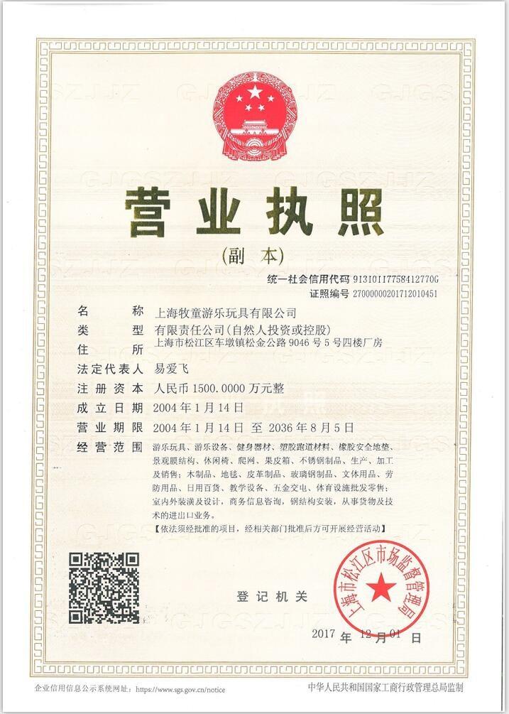 Mutong honored certificates