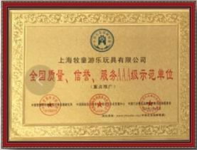 NationalAAAEnterprise ofQuality,ServiceandCredit