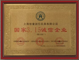 3.15 honest enterprise in China