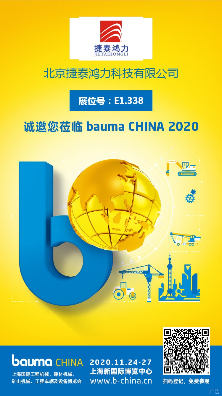 Bauma Exhibition is coming -E1.338