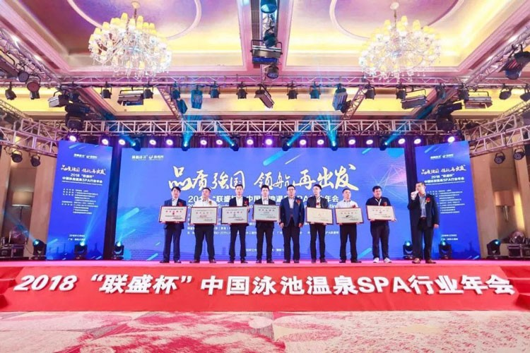 Landy was invited to attend the 2018 China Pool Spa Industry Conference