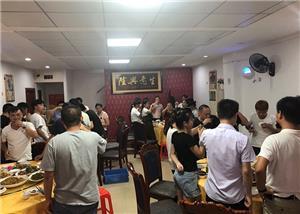 2020.7.25 C-FLINK's Dinner Party