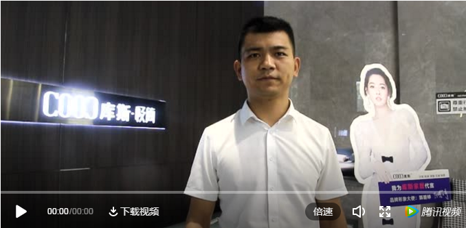 COOC Furniture was interviewed by China Furniture Report