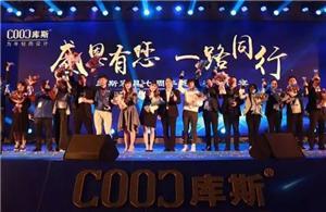 Мебель COOC 7-ой Годовщина Благодарения