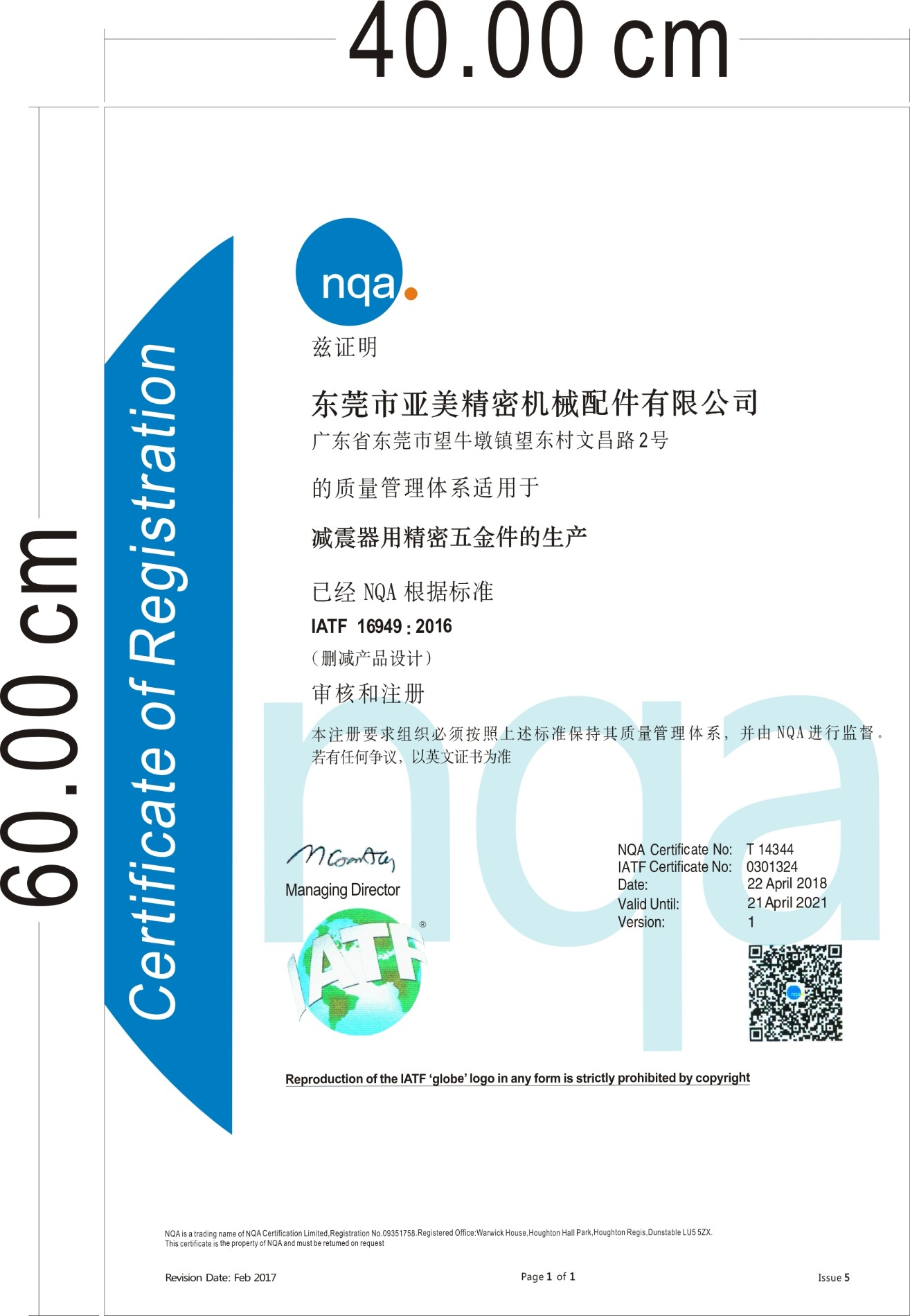 Quality certification system