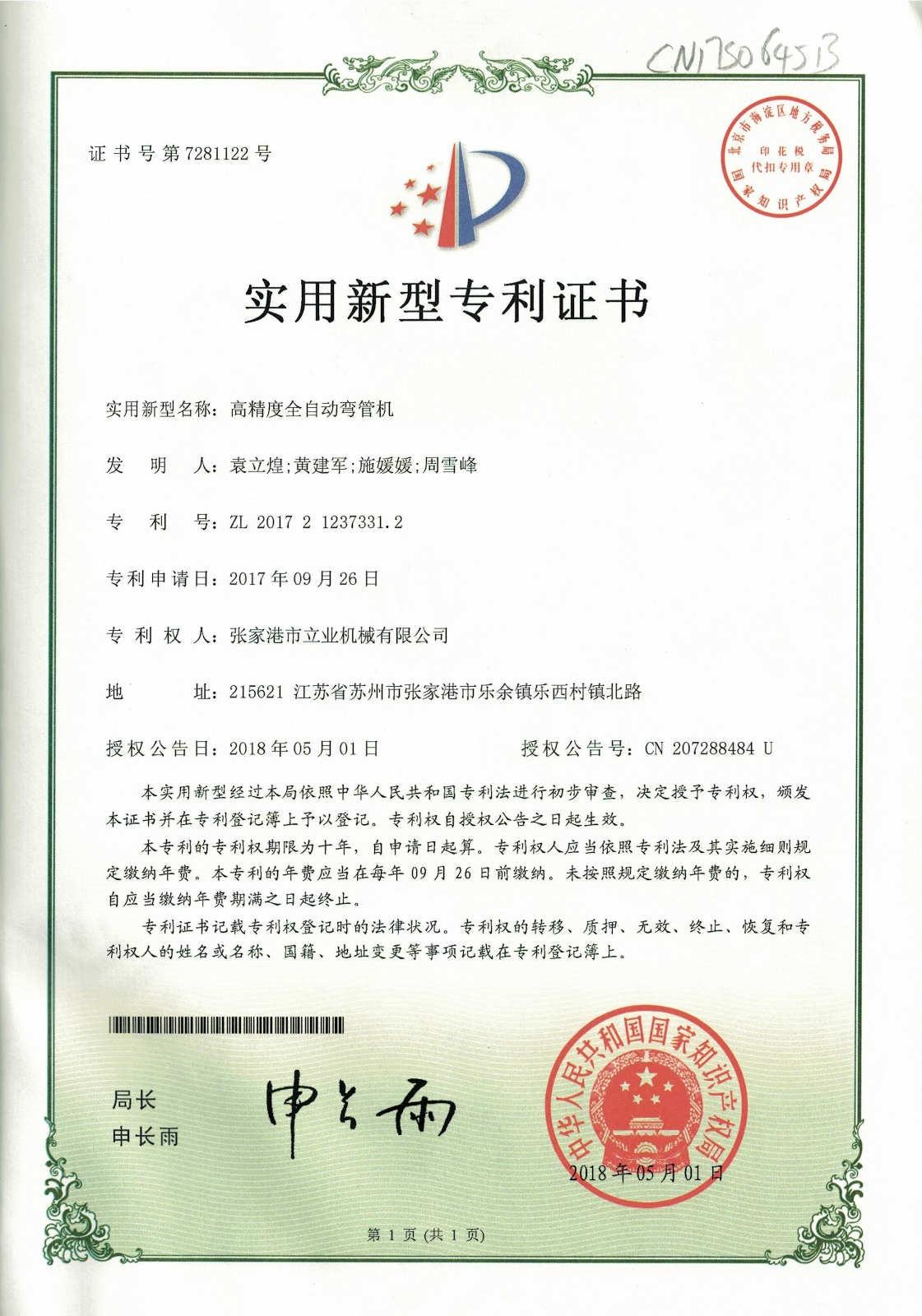Патентно сертифициране