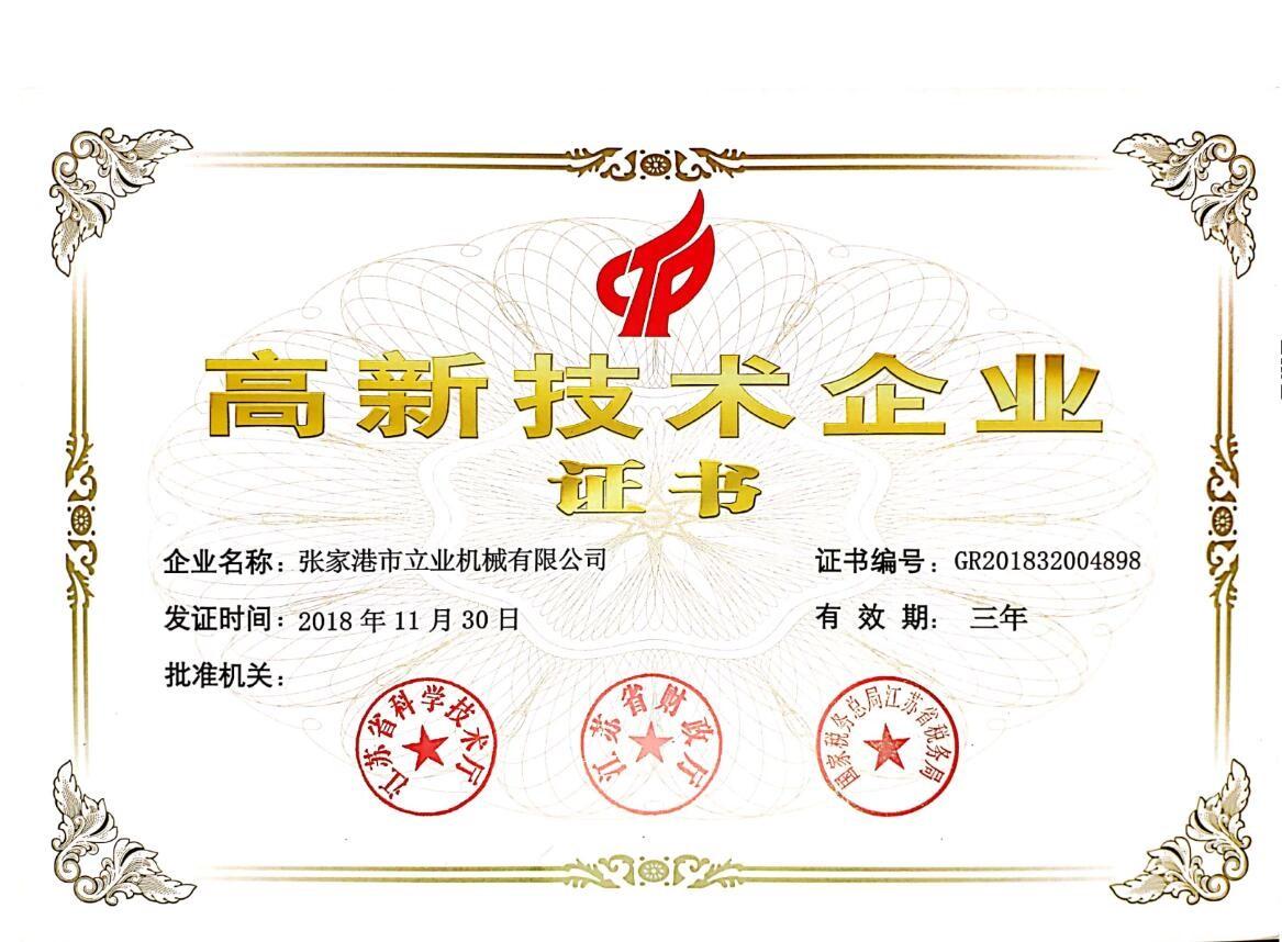 Сертификат за високотехнологично предприятие