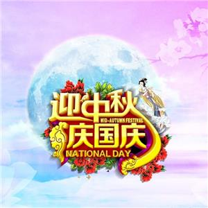 Holiday Notice of The National Day & Mid-autumn Festival