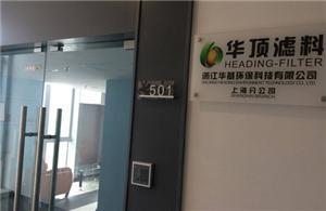 2012 Shanghai Heading sales branch was set up