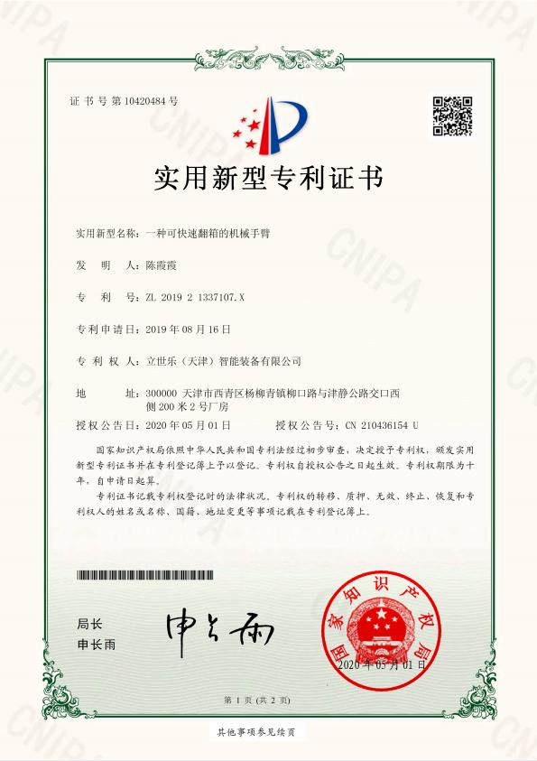 Gebrauchsmusterpatentzertifikat Nr. 1