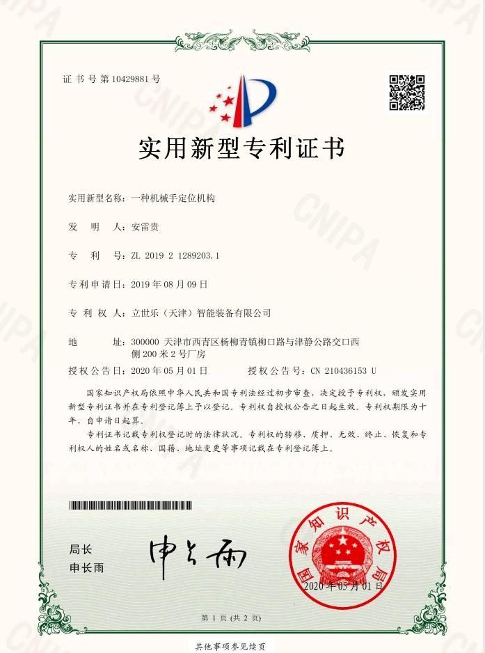 Gebrauchsmusterpatentzertifikat Nr. 5