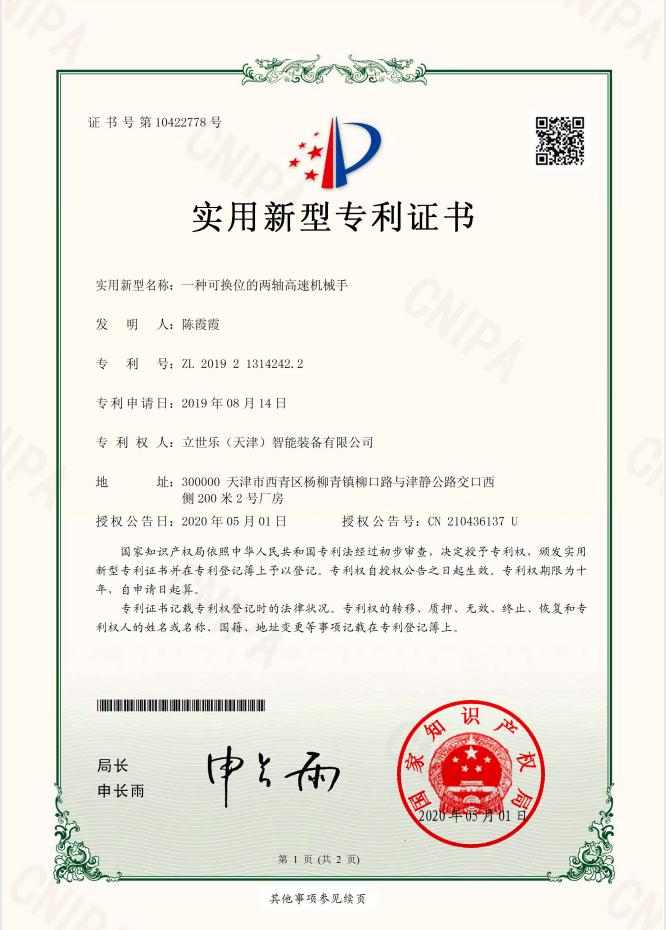 Gebrauchsmusterpatentzertifikat Nr. 6