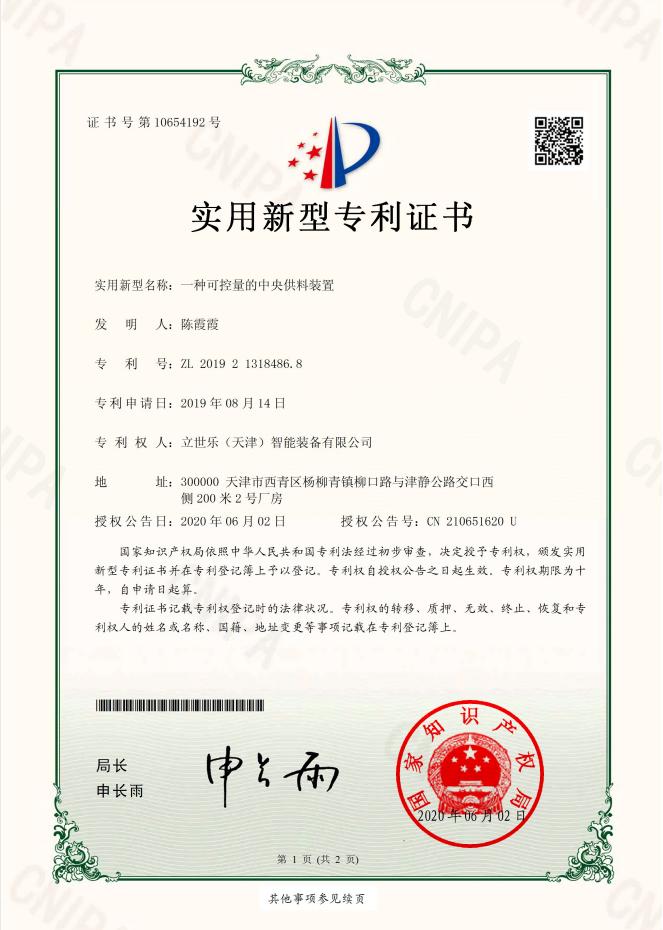 Gebrauchsmusterpatentzertifikat Nr. 7