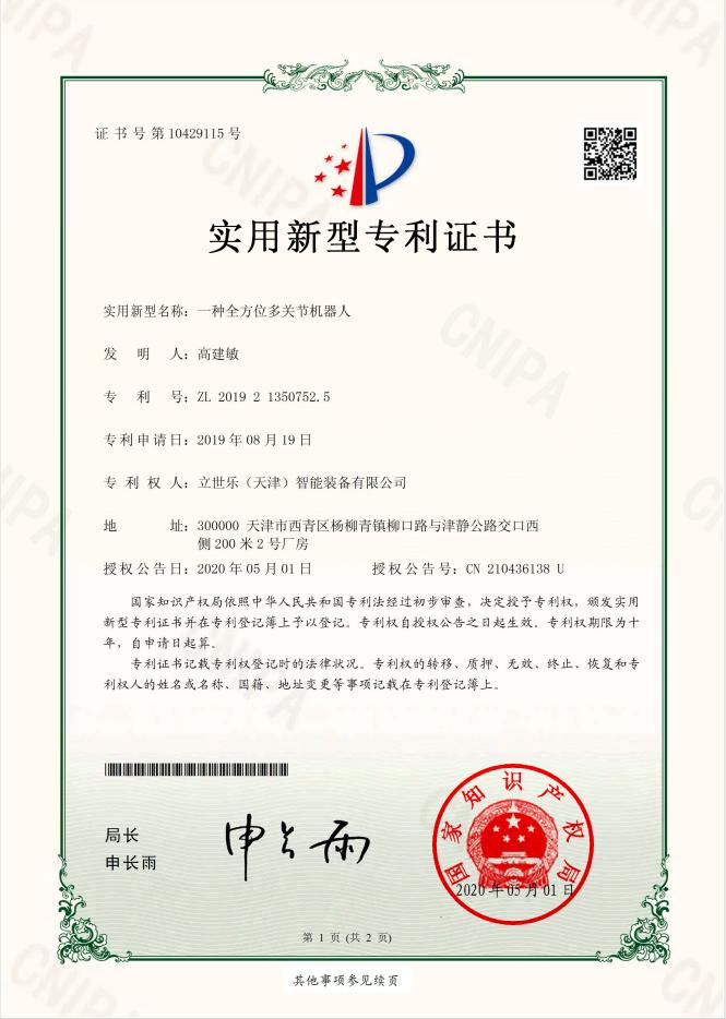Gebrauchsmusterpatentzertifikat Nr. 9