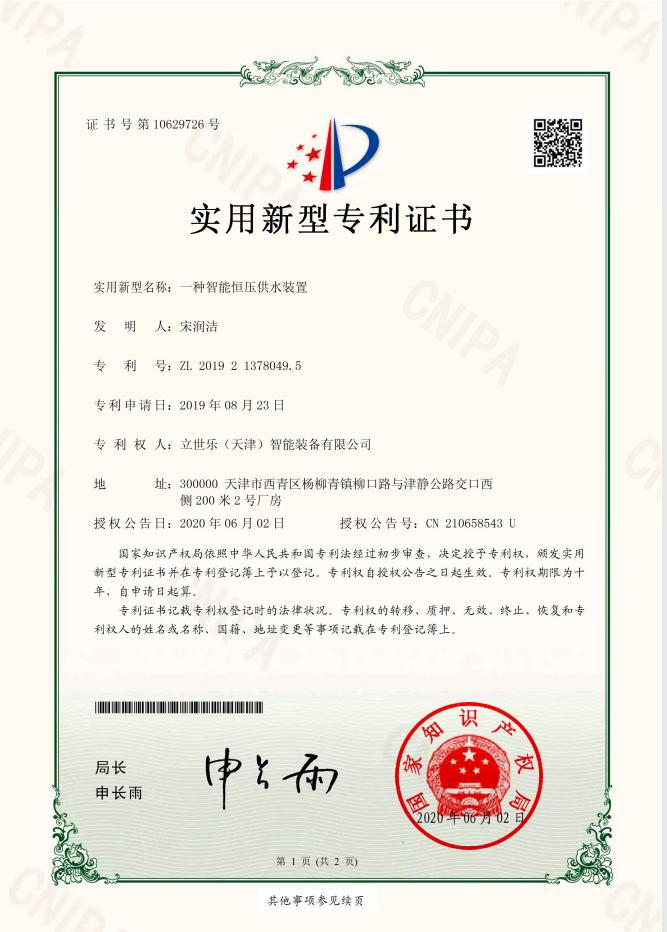 Gebrauchsmusterpatentzertifikat Nr. 10