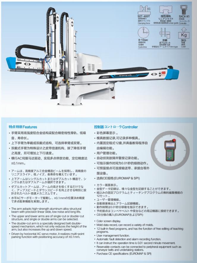 Roboterarm für Spritzgießmaschine