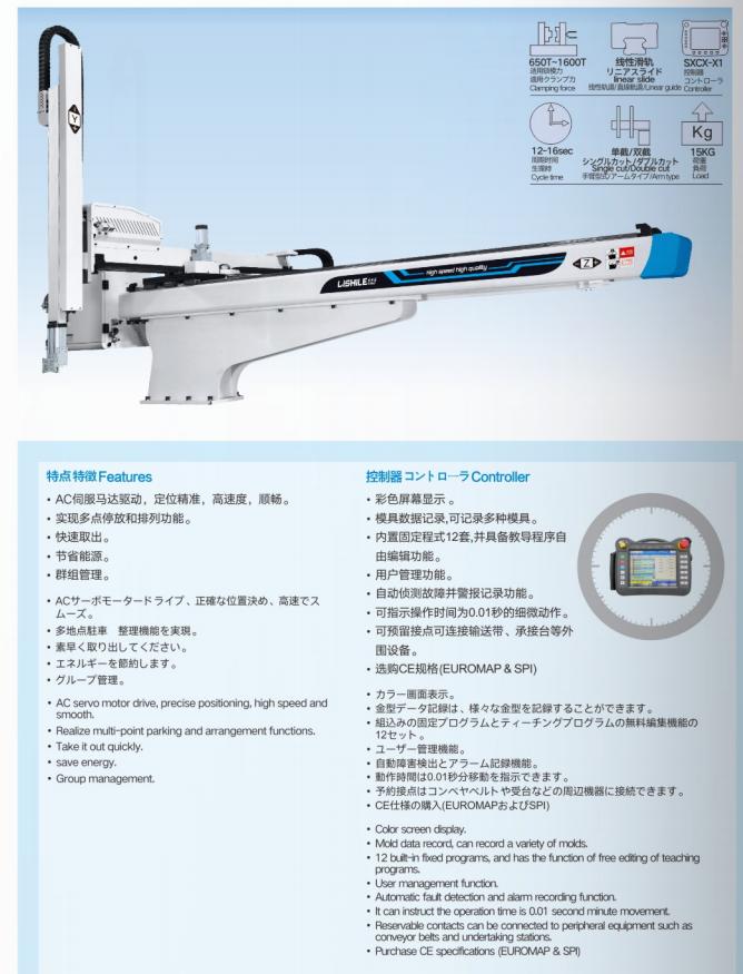 Hochgeschwindigkeits-3-Achsen-Servomotor Roboterarm