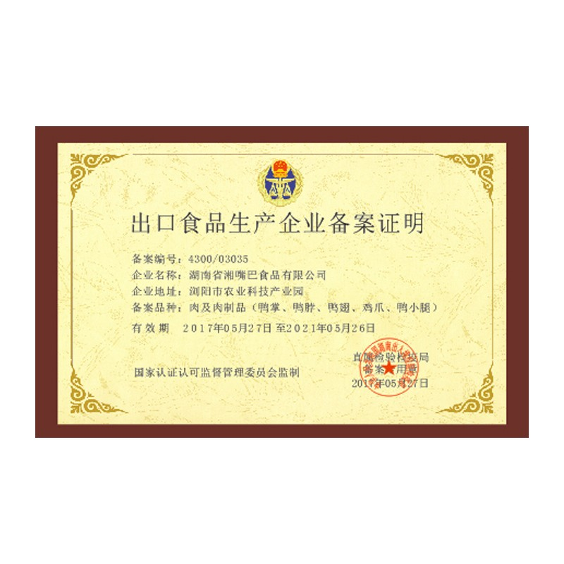 Certificate of export food production enterprise