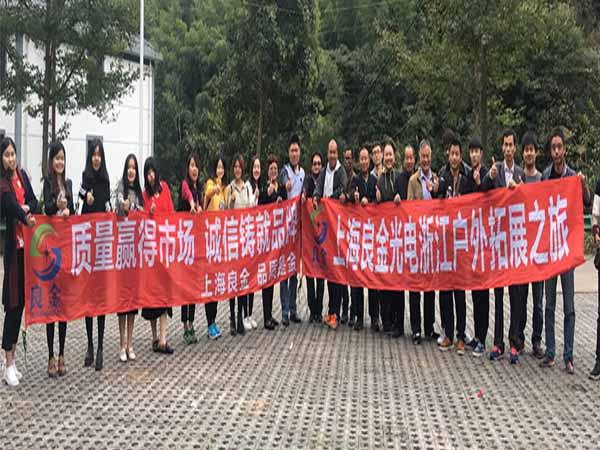 Zhejiang Outdoor Development Tour