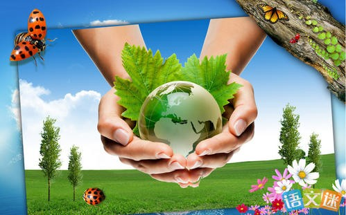 Protect the environment, energy conservation and environmental protection