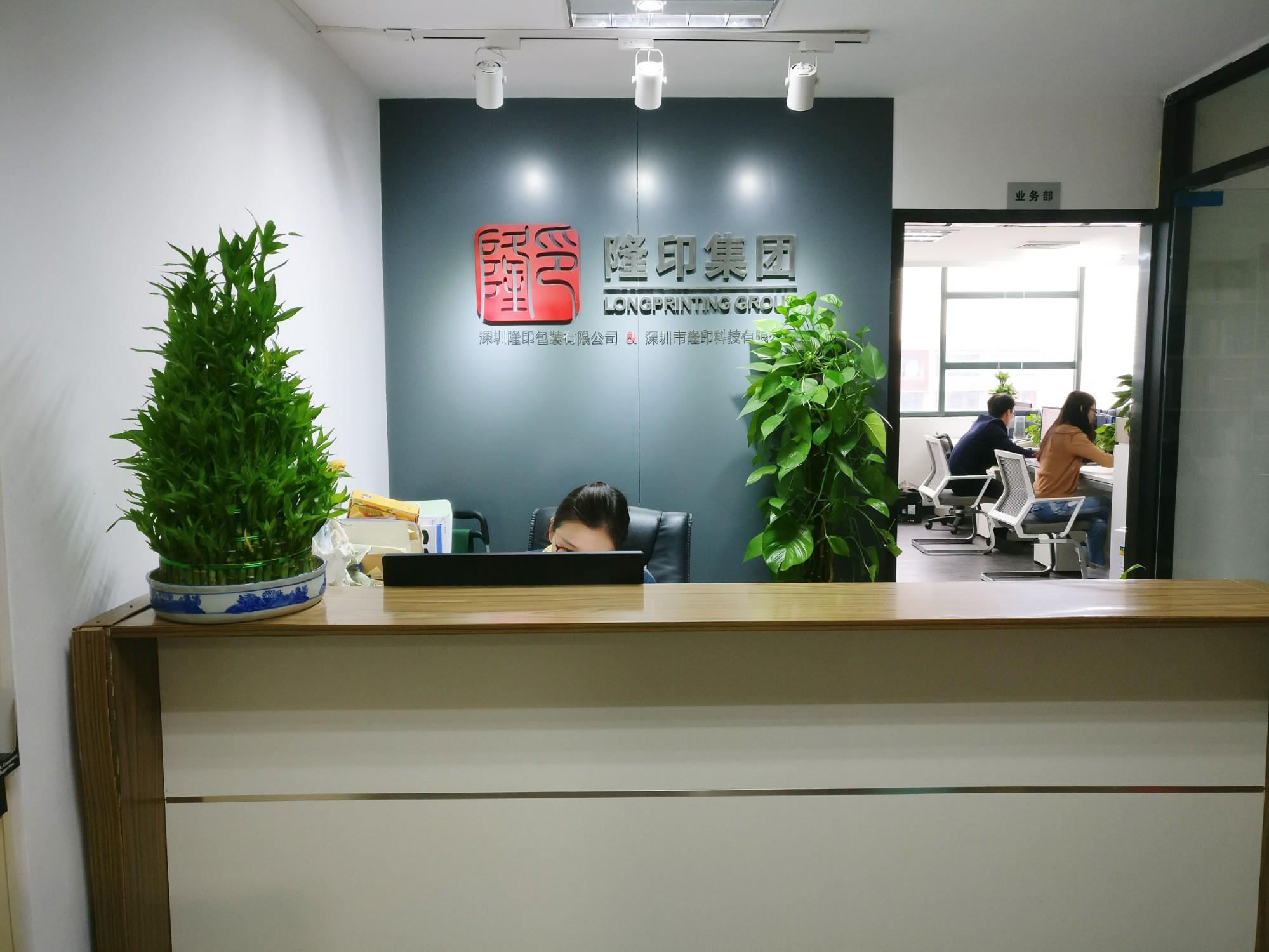 Shenzhen Longyin Printing Packaging Co.Ltd