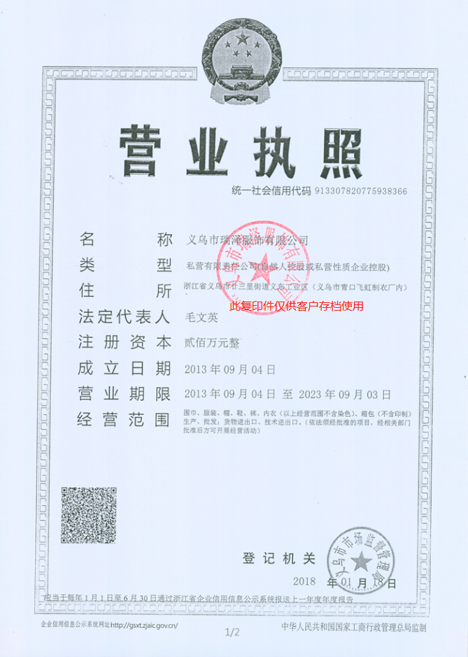 Business License of the Enterprise (Duplicate)