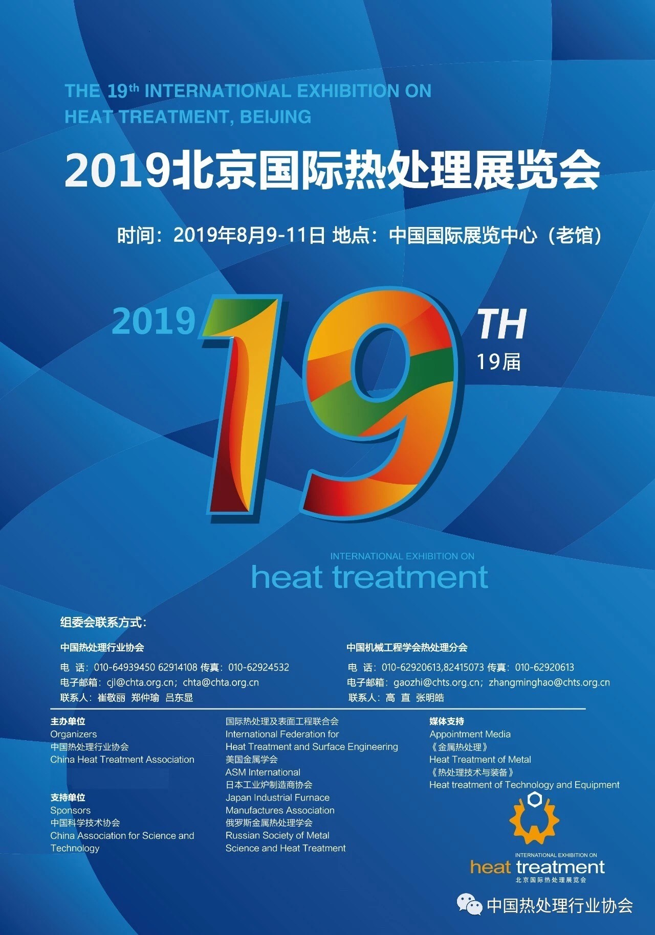 The 19th international exhibition on heat treatment, Beijing