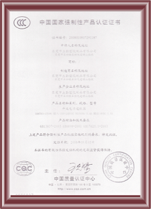 (CCC mark)China national compulsory product certification certificate