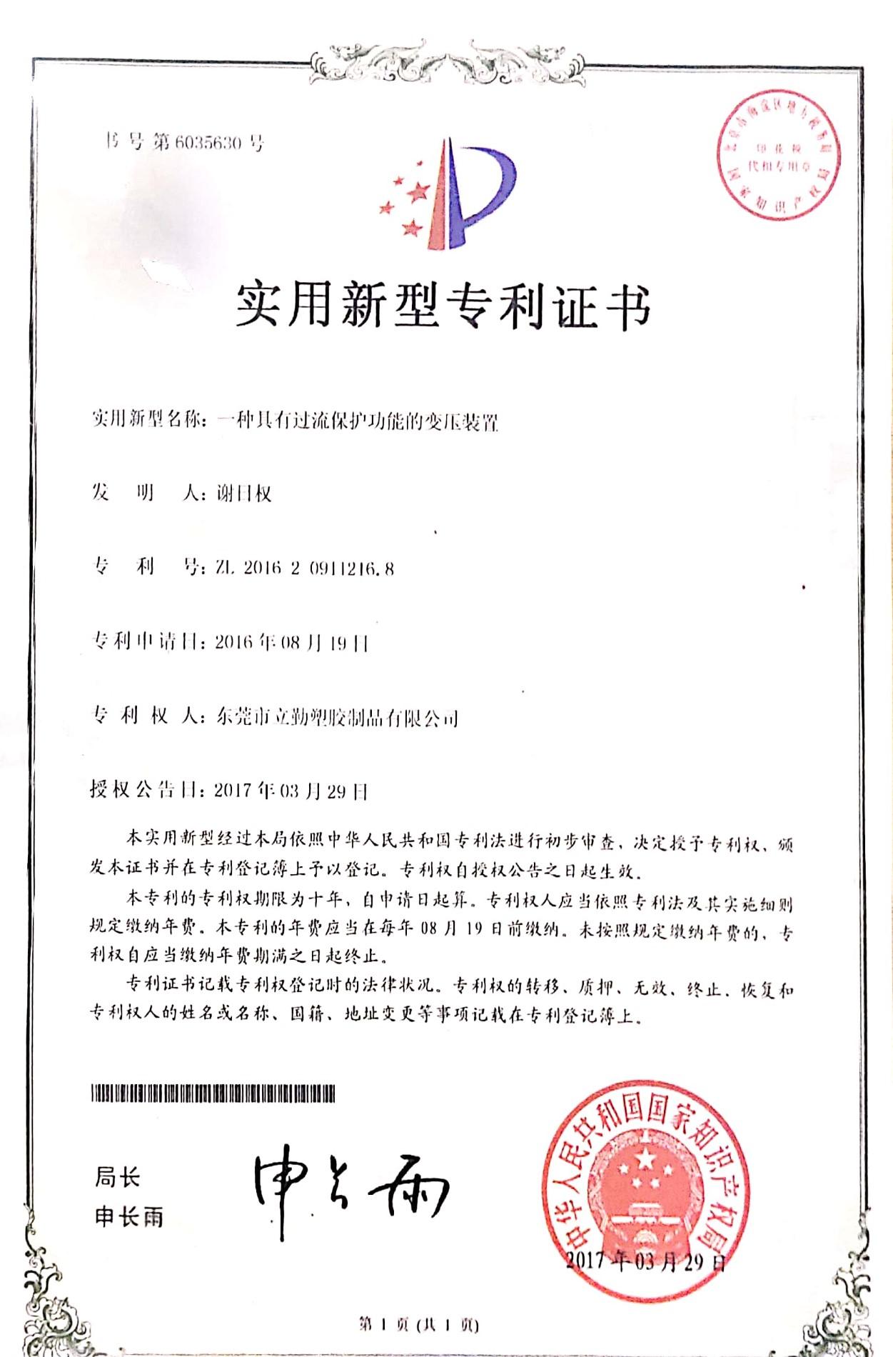 Funzione di protezione da sovracorrente del certificato di brevetto modello di utilità