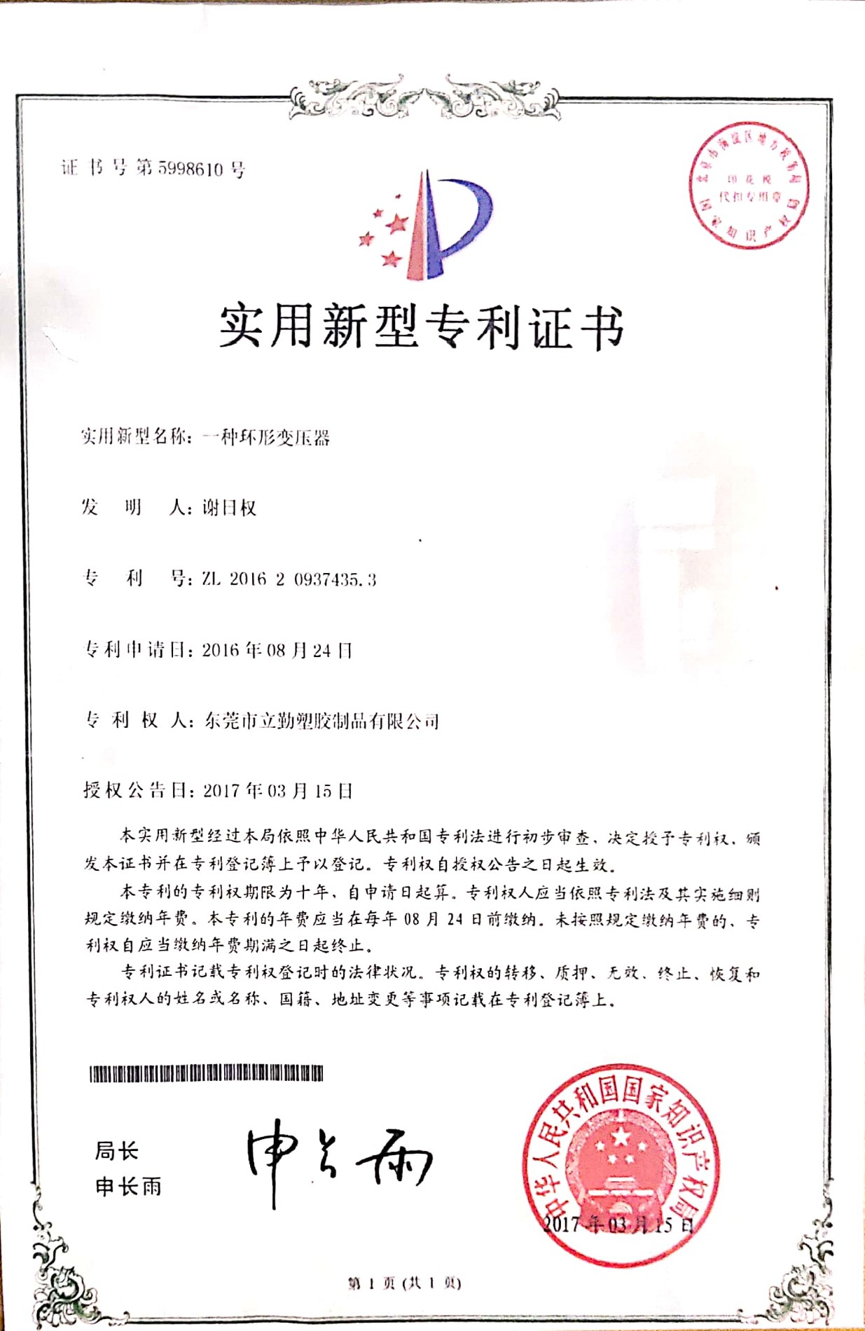 Utility Model Patent Certificate-toroidal transformer