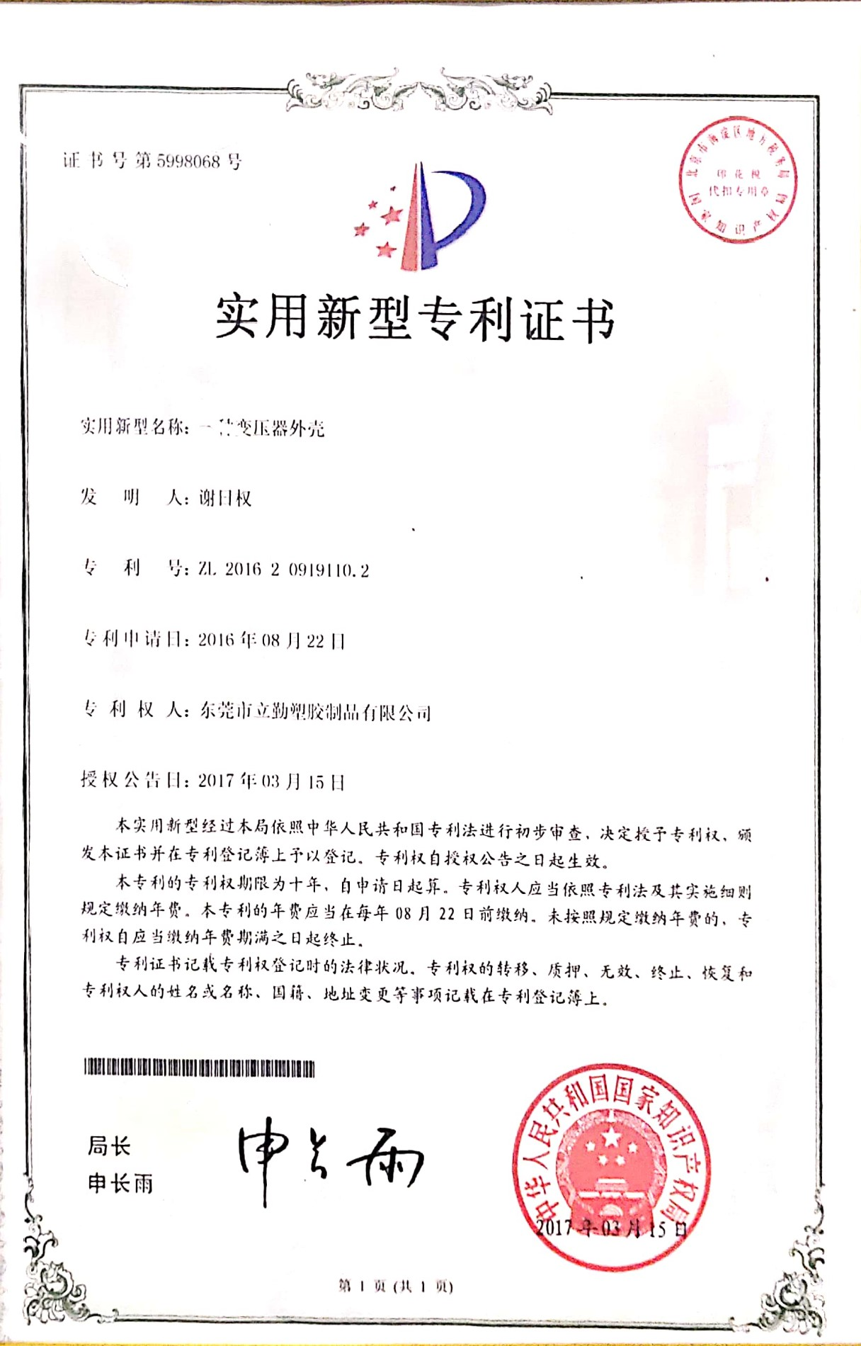 Custodia trasformatore certificato brevetto modello utility