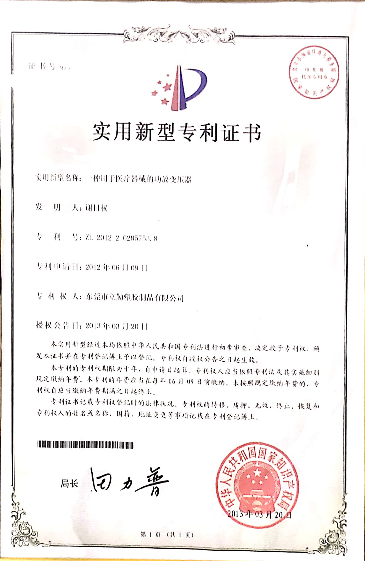 Utility Model Patent Certificate-medical