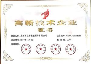 Liqin obtained the certificate of New High Technology Corporation