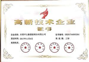Liqin получил сертификат New High Technology Corporation