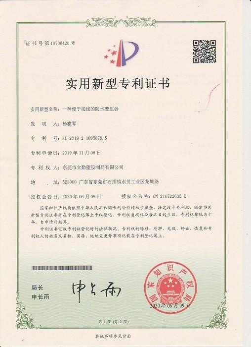 簡単な配線のための実用新案登録特許証明防水変圧器