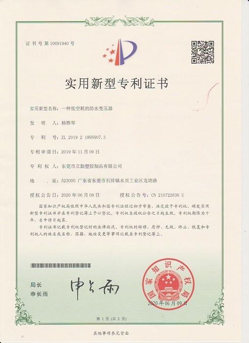 実用新案特許証明書-低消費電力の防水トランス