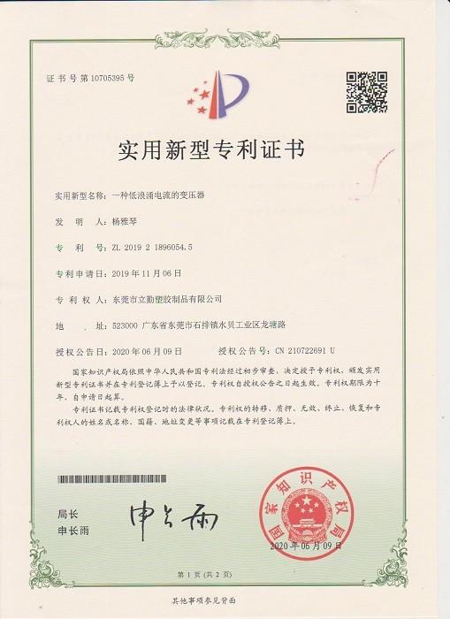 実用新案特許証明書-低突入電流のトランス