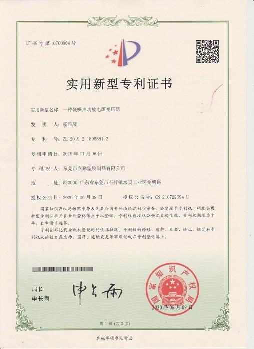 実用新案特許証明書-低雑音電力増幅器電力変圧器