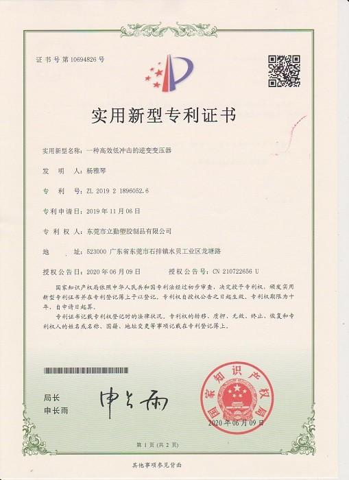 Патентный сертификат на полезную модель - эффективный и малоэффективный инверторный трансформатор