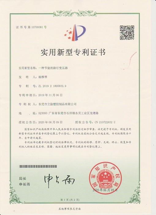 実用新案特許証明書-省エネ街灯変圧器