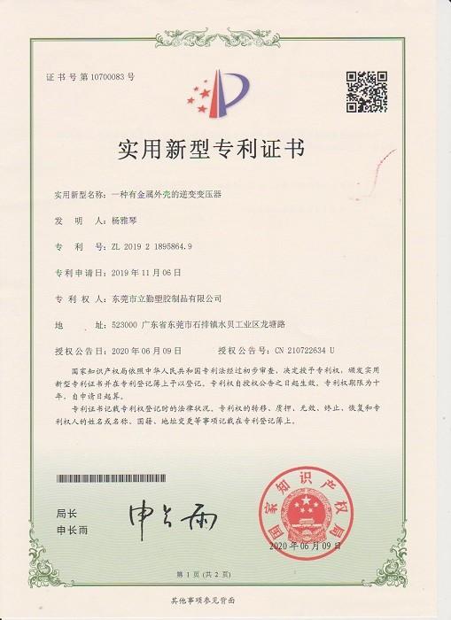 実用新案特許証明書-金属ケーシング付きインバーター変圧器