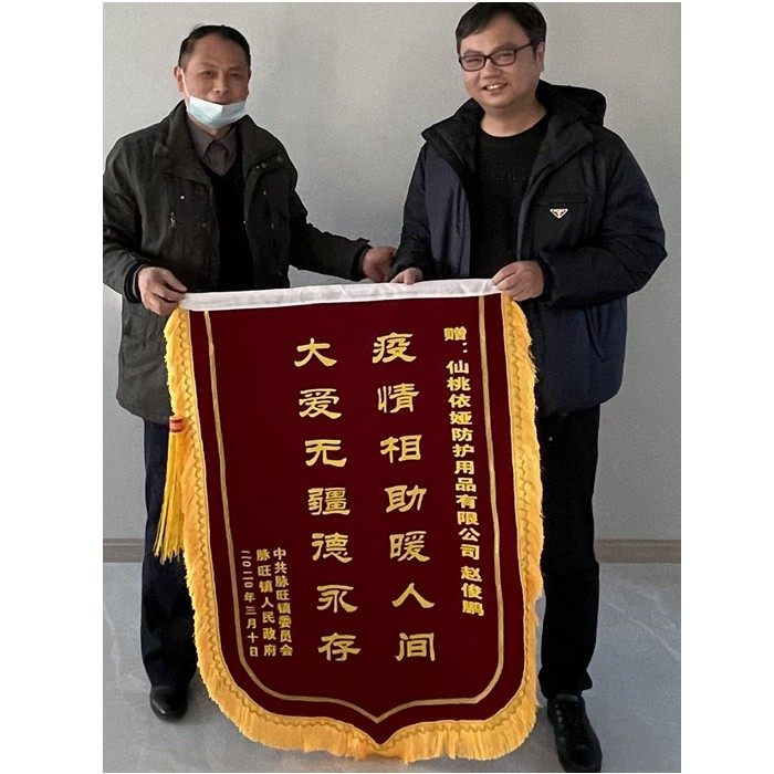 Pennant Awarded by Goverment Maiwang Town