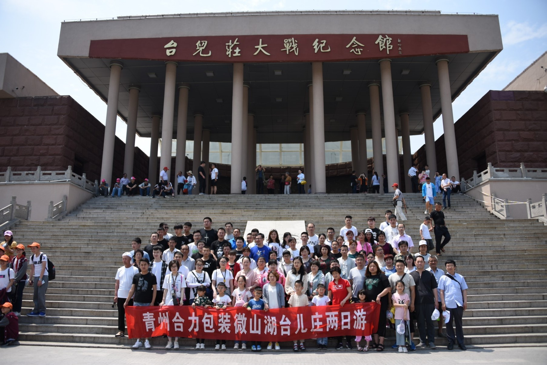 Company organizes employee traveling in Taierzhuang