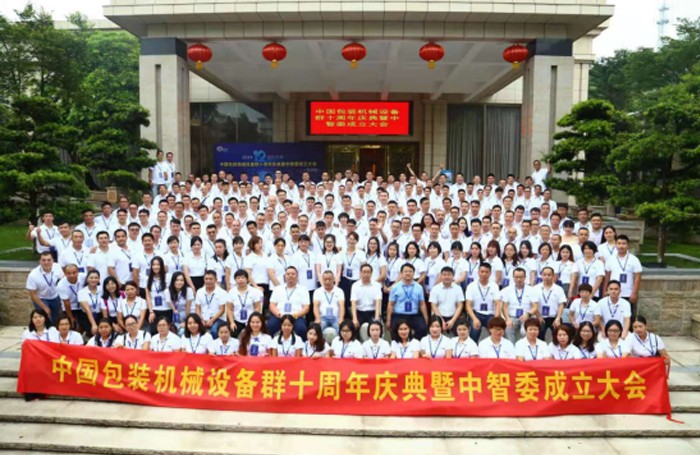 Celebrate the establishment of the intelligent packaging committee of China food and packaging machinery industry association