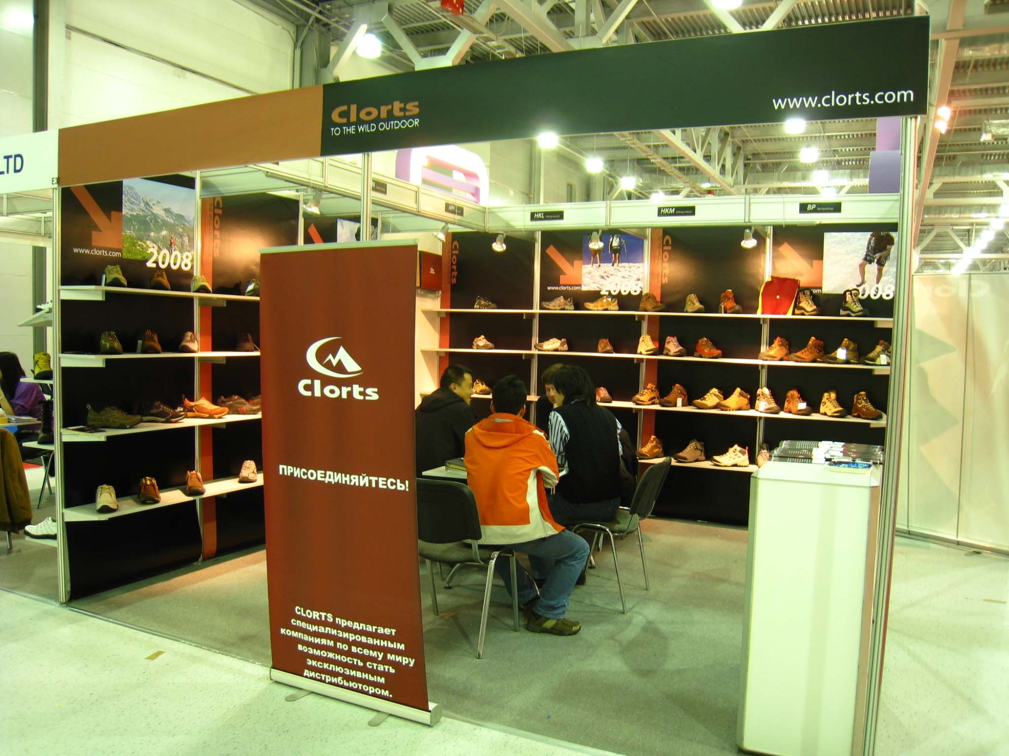 May 2008 Russia Moscow International Footwear Fair