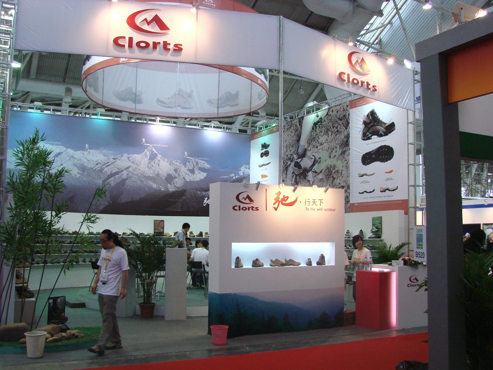 July 2008  The 3rd (Nanjing, China) Asia Outdoor Goods Fair