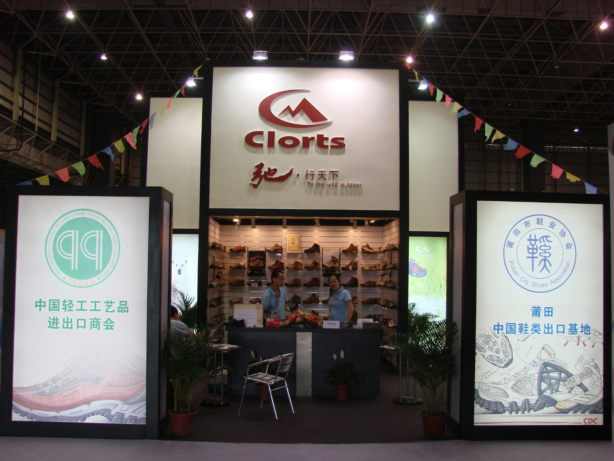 May 2009 The 9th China Dongguang International Footwear & Shoe Machinery Fair