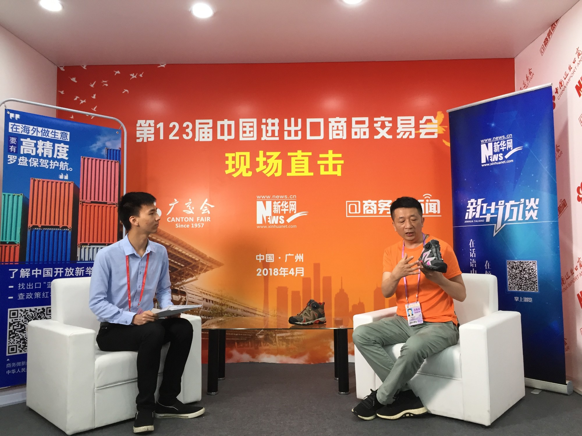 May 2018 The 123th China Import and Export Fair